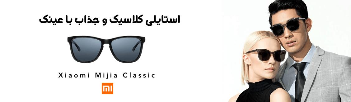 عینک کلاسیک