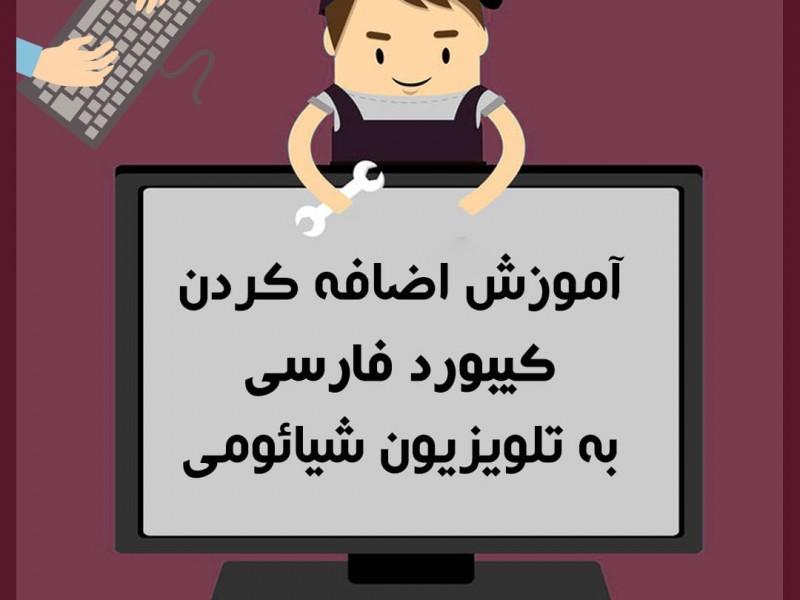 آموزش اضافه کردن کیبورد فارسی به تلویزیون شیائومی