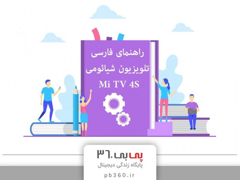دفترچه راهنمای فارسی تلویزیون شیائومی Mi TV 4S