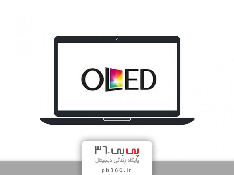 آیا خرید لپ تاپ با پنل OLED را باید مدنظر قرار دهیم؟