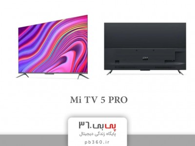 ورود تلویزیون شیائومی Xiaomi Mi TV 5 PRO به بازار ایران