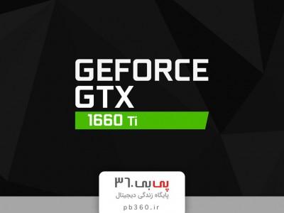 ارزان ترین لپ تاپ های گیمینگ با گرافیک پرقدرت Nvidia GTX 1660Ti!