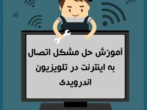 حل مشکل هنگ کردن وای فای تلویزیون های اندرویدی (Wi-Fi Freezing)