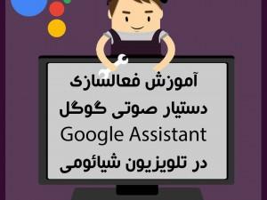 آموزش فعال سازی دستیار صوتی گوگل در تلویزیون شیائومی