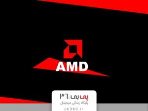 شروع یک پادشاهی با AMD