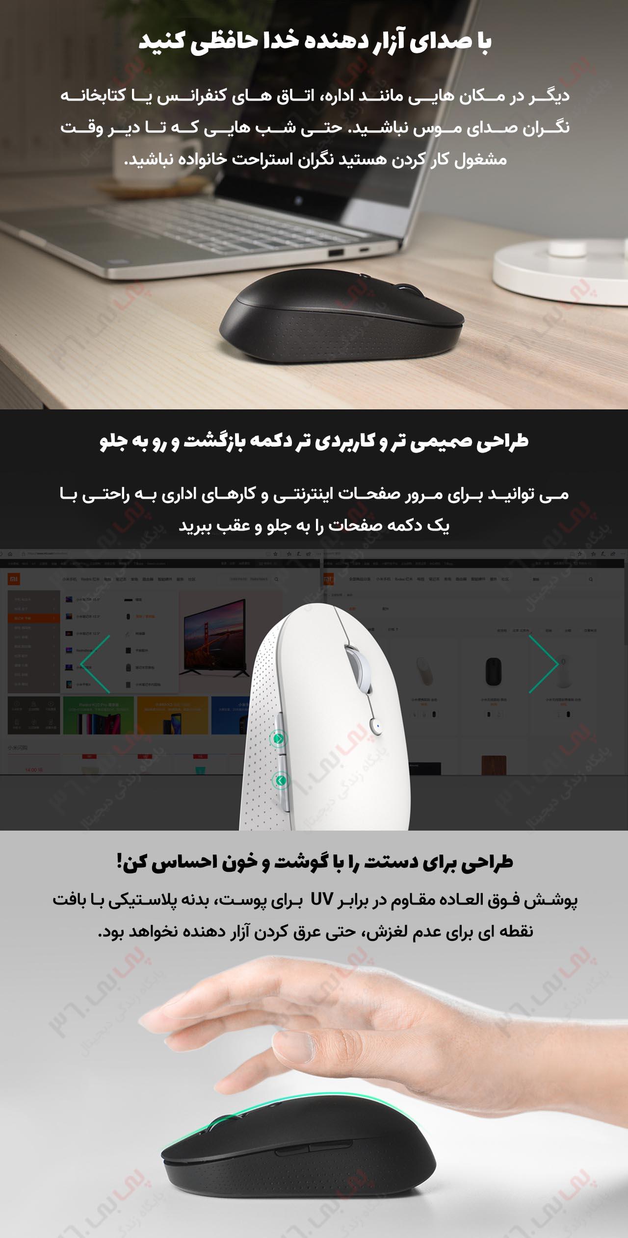Xiaomi Dual Mode silent Version Mouse
