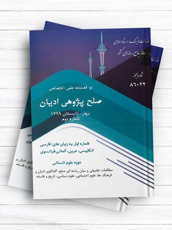 دو فصلنامه علمی - اختصاصی صلح پژوهی ادیان بهار و تابستان 1399 شماره دوم