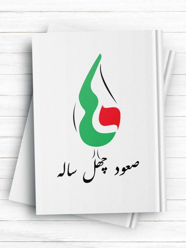 صعود چهل ساله (مروری بر دستاوردهای چهل ساله انقلاب اسلامی بر اساس آمارهای بین المللی)