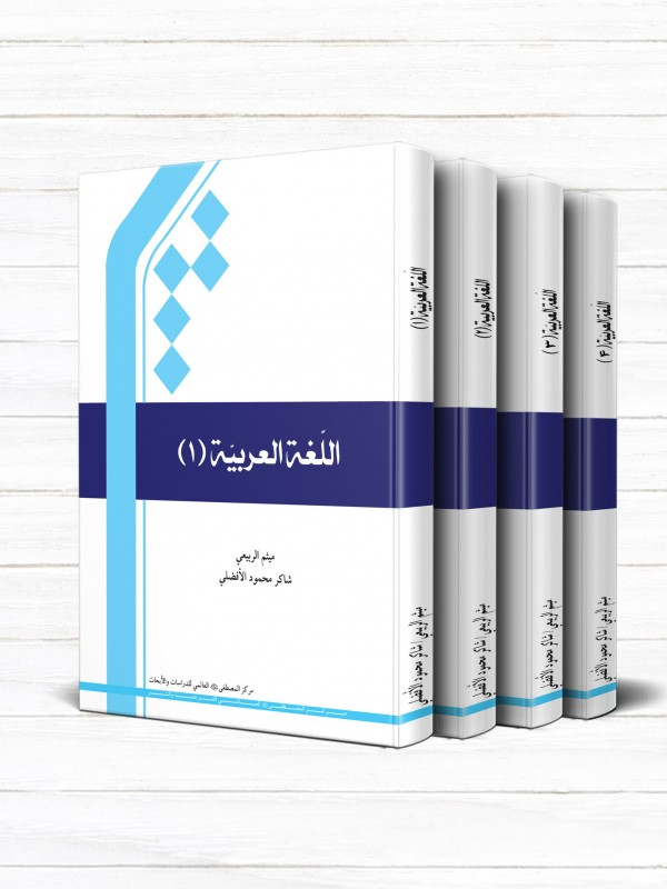 کتاب اللغه العربيه (دوره 4 جلدی)