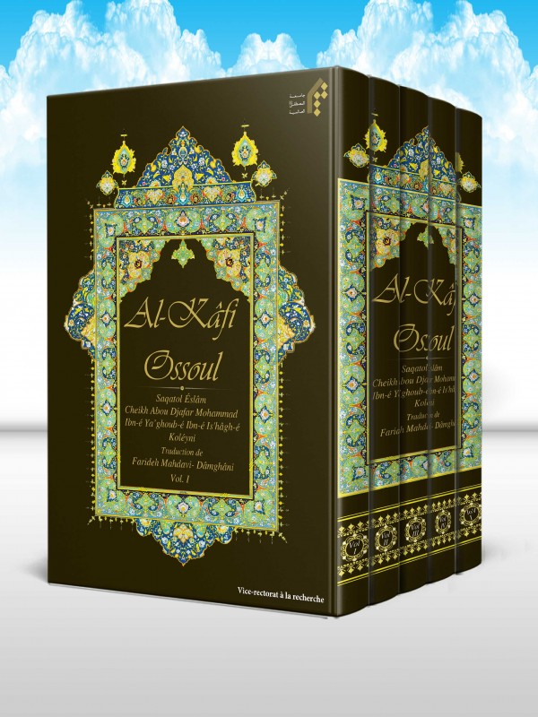 "(اصول الکافی (فرانسوی) دوره 5 جلدی) Al-Kâf i ""Ossoul"""