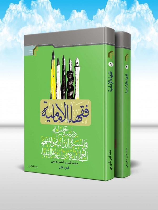 فقهاء الإمامیة (دراسة تحلیلیة فی السیرة الذاتیة والمنهج العلمی لثَّلة من أعلام الفقهاء) (دوره 2 جلدی)