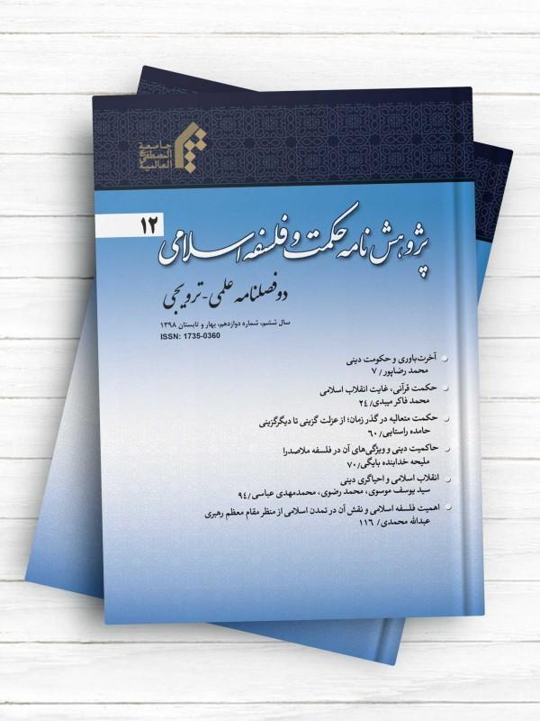 پژوهش نامه حکمت و فلسفه اسلامی 12 (دو فصلنامه علمی - ترویجی سال هفتم ، شماره  دوازدهم ، پاییز و زمستان 1398)