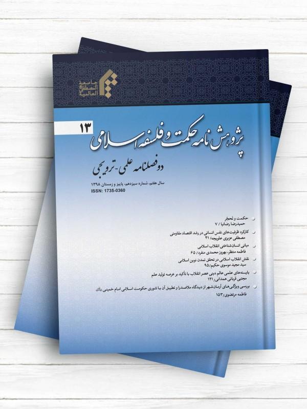 پژوهش نامه حکمت و فلسفه اسلامی 13 (دو فصلنامه علمی - ترویجی سال هفتم ، شماره سیزدهم ، پاییز و زمستان 1398)