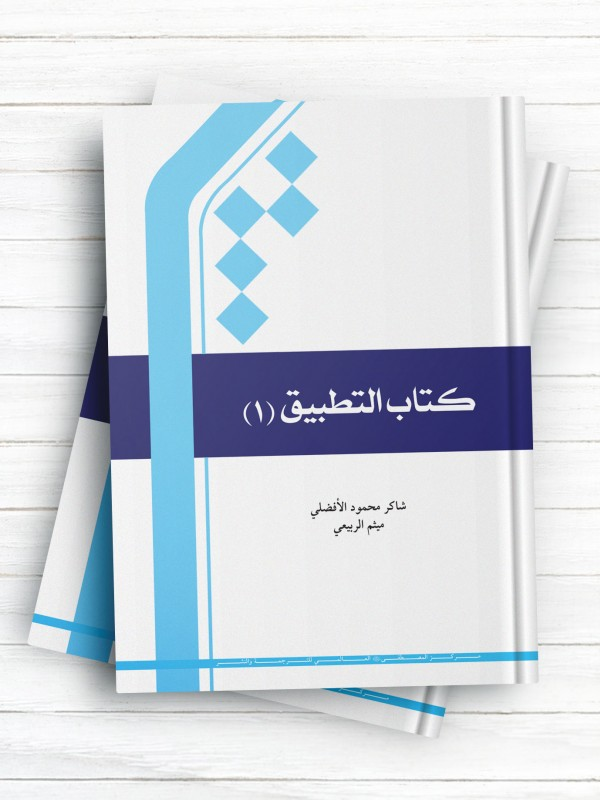 التطبیق  1 ( عربی )
