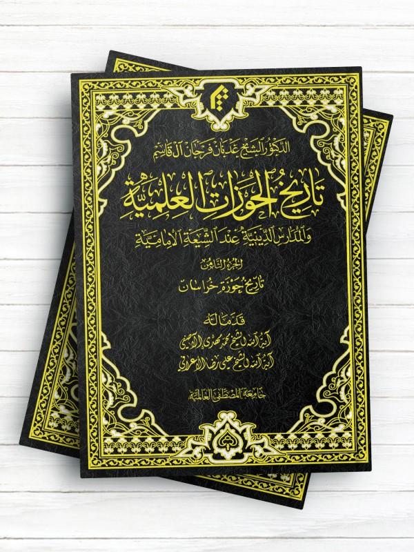 تاریخ الحوزات العلمیّة والمدارس الدّینیّة عند الشیعة الإمامیّة الجزء السّامن: تاریخ الحوزة العلمیّة فی قم المقدّسة ( عربی )