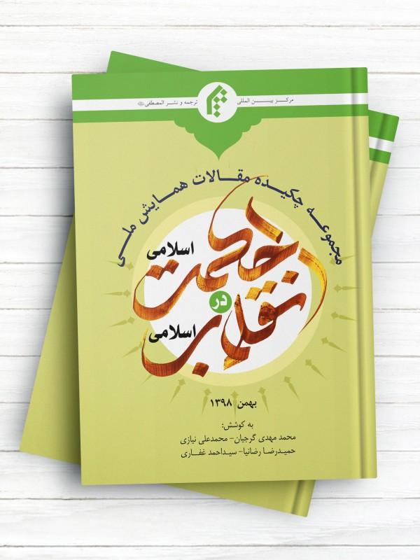 مجموعه چکیده مقالات همایش ملی نقش حکمت اسلامی در انقلاب اسلامی