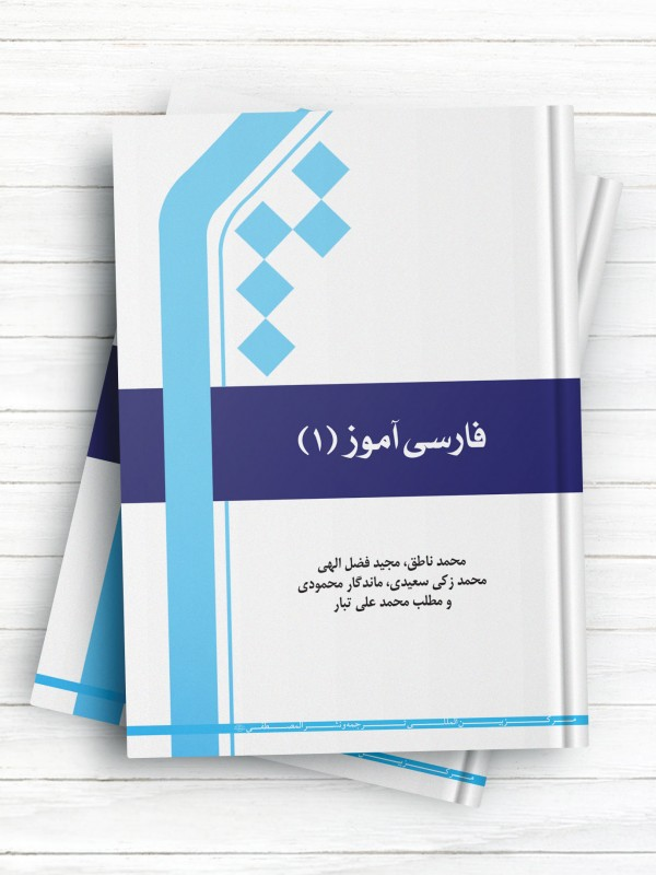 فارسي آموز (1)