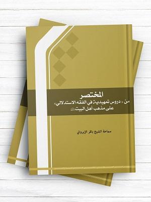 چاپ دوم کتاب المختصر (من دروس تمهيدية في الفقه الاستدلالي علی مذهب اهل البيت (ع))