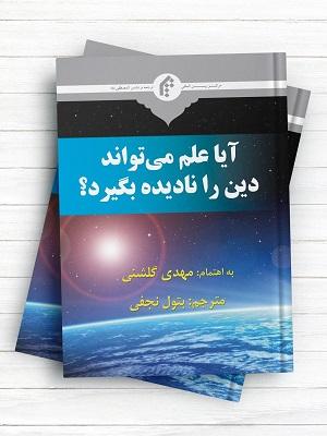 چاپ اول کتاب آيا علم ميتواند دين را ناديده بگيرد؟