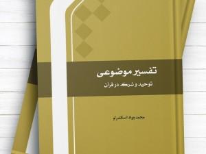 چاپ چهارم کتاب تفسیر موضوعی؛ توحید و شرک در قرآن