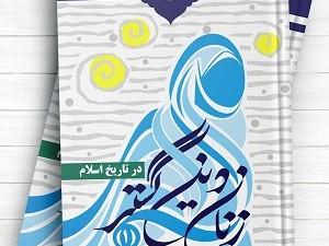 تجديد چاپ کتاب زنان دين گستر در تاريخ اسلام