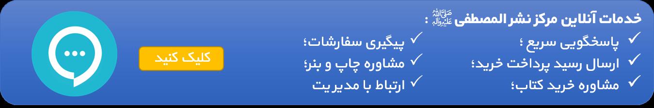 پشتیبانی آنلاین مرکز نشر المصطفی