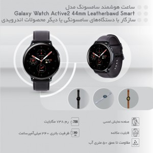 Galaxy Watch Active2 44mm Leatherband Smart