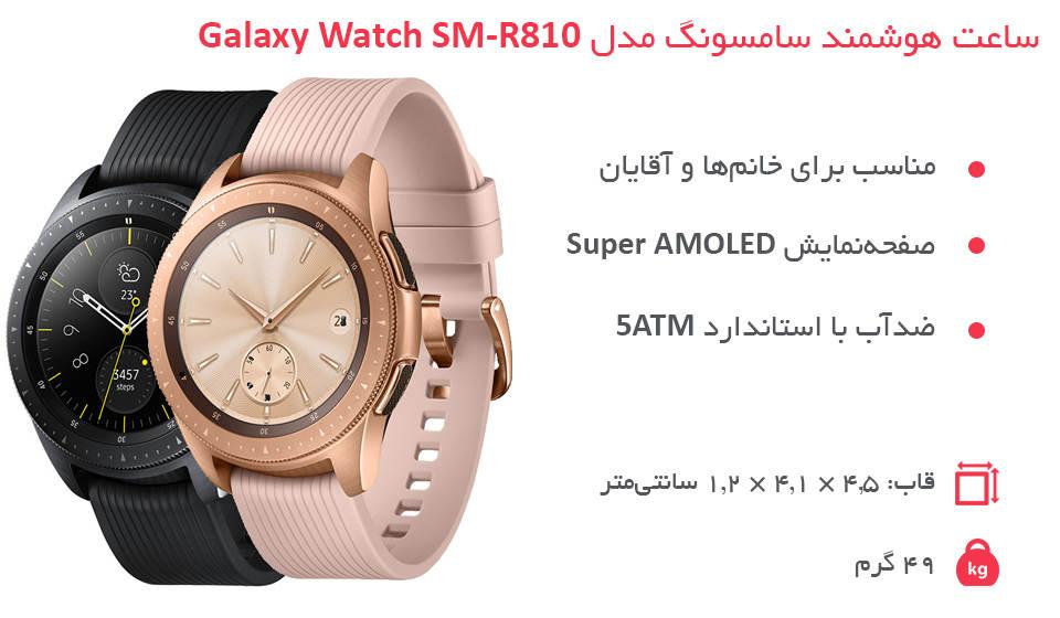 ساعت هوشمند سامسونگ مدل R810