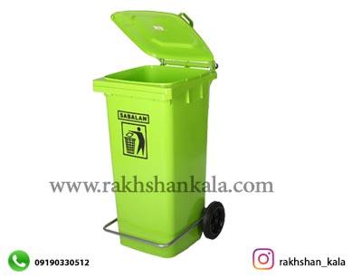 سطل زباله 100 لیتری چرخ و پدالدار