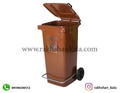 سطل زباله 240 لیتری چرخدار و پدالدار