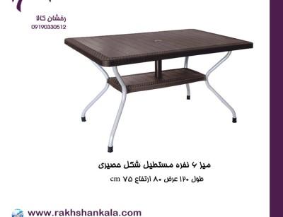 میز 6 نفره مستطیل طرح حصیری با پایه فلزی کد 621