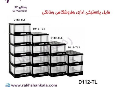 فایل متوسط شفاف دل آسا D112-TL