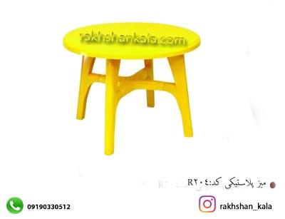 میز 4 نفره گرد پلاستیکی با پایه های متصل کد R204
