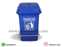 سطل زباله 40 لیتری پدالدار