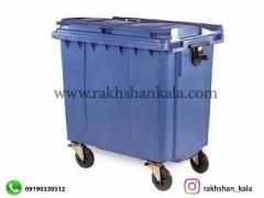 سطل زباله 1100 لیتری مکانیزه پلی اتیلن شهری