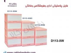 فایل مدل کرکره ای دل آسا D113-XW