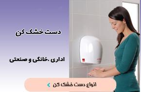 انواع دست خشک کن