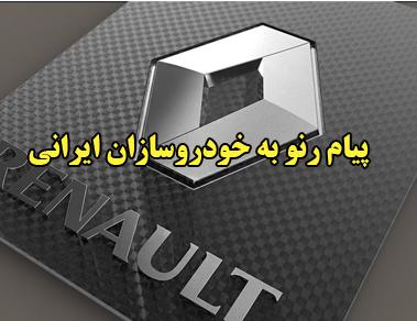 پیام رنو به خودروسازان ایرانی