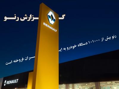 رنو به ایران بیش از 101 هزار خودرو فروخته است