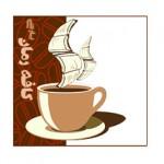 کافه رمان پارسي