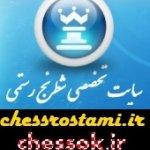 شطرنج رستمی