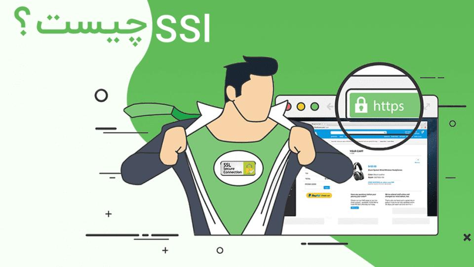 SSL چیست؟ و هر آنچه که باید در مورد آن بدانید