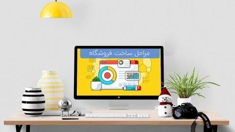 آموزش ساخت فروشگاه اینترنتی در 5 مرحله