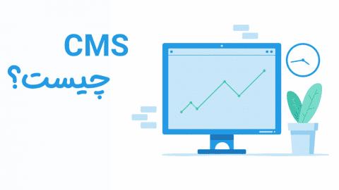 CMS چیست؟ و معرفی انواع سیستم مدیریت محتوا