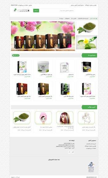 طراحی فروشگاه اینترنتی فروشگاه محصولات گیاهی ابریشم