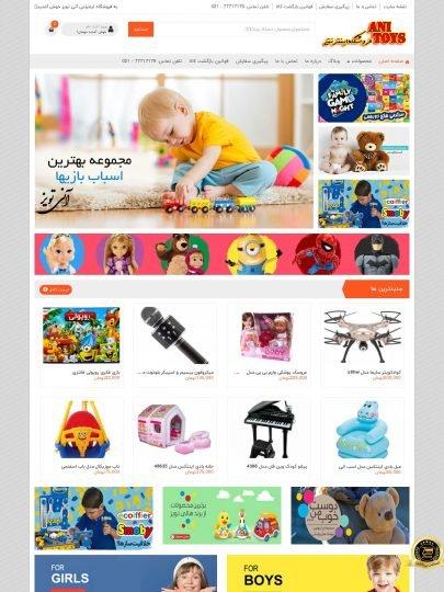 فروشگاه اسباب بازی آنی تویز