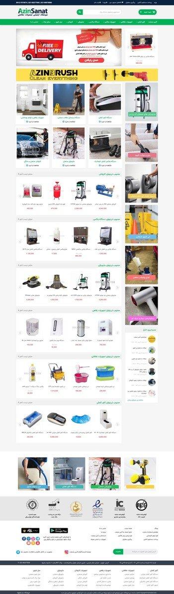 آذین صنعت فروشگاه اینترنتی تجهیزات نظافت