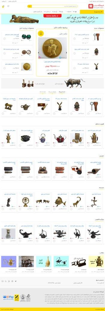 طراحی فروشگاه اینترنتی فروشگاه اینترنتی بلز