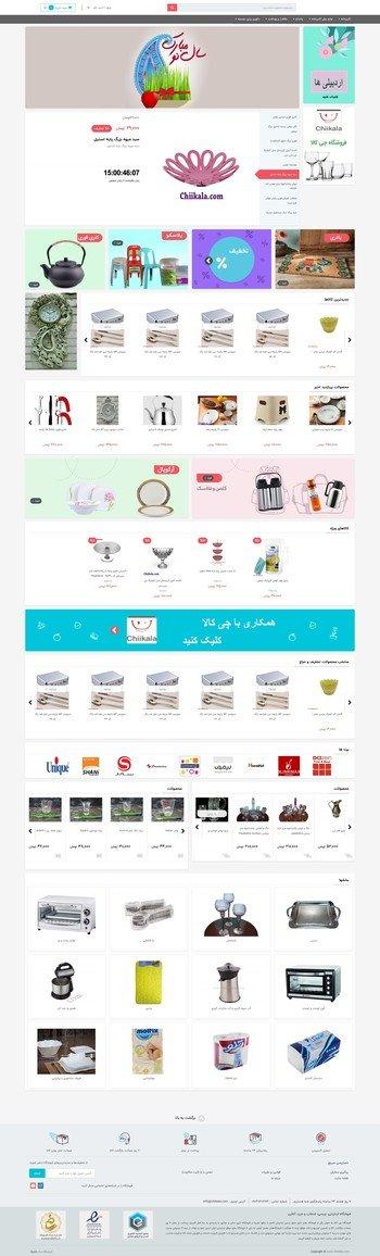 طراحی فروشگاه اینترنتی فروشگاه اینترنتی چی کالا
