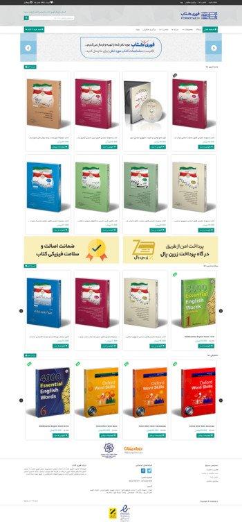 فوری کتاب | فروش آنلاین و ارسال سریع کتاب